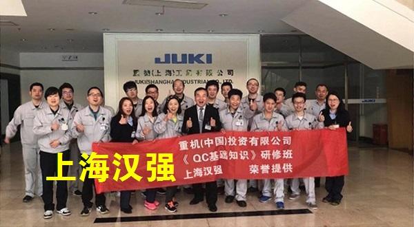 QC7大手法培训――重机(中国)投资有限公司