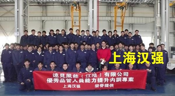 优秀品管人员培训――远见风能(江阴)有限公司