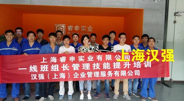 班组长培训――上海睿申实业有限公司