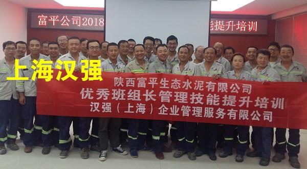 班组长培训――陕西富平生态水泥有限公司 第2期