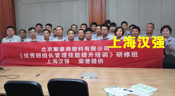 班组长培训――北京聚菱燕塑料有限公司