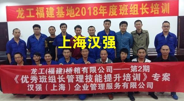 班组长培训――龙工(福建)桥箱有限公司 第2期