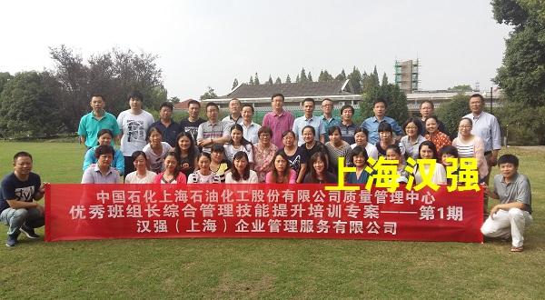 班组长培训――中国石化上海石油化工股份有限公司-第1期