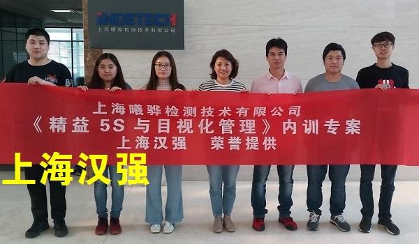 5S培训――上海曦骅检测技术有限公司