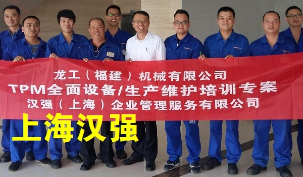 TPM培训――龙工(福建)机械有限公司
