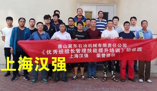 班组长培训:唐山冀东石油机械有限责任公司